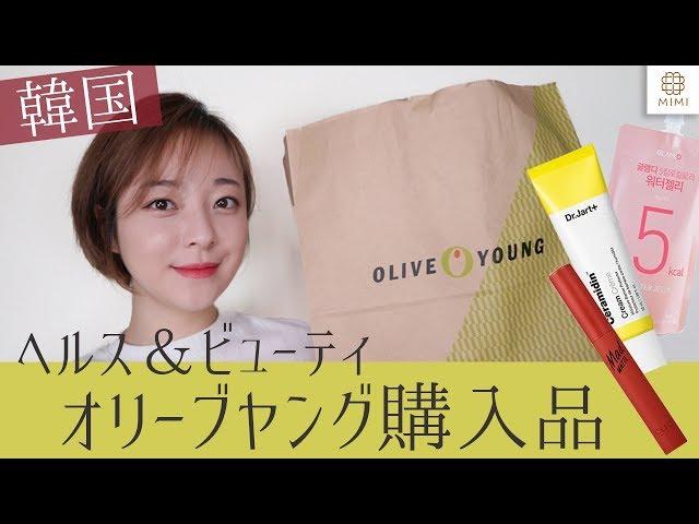韓国オリーブヤングの人気・購入品紹介 K.LYNN【MimiTV】