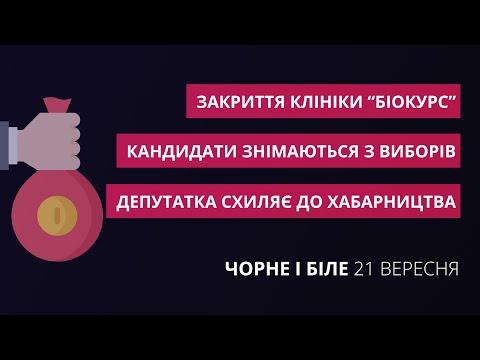 ZAXID.NET: «Чорне і біле» за 21 вересня