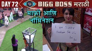 Bigg Boss Marathi Day 72 | Nomination Task In Bigg Boss House | Colors Marathi
