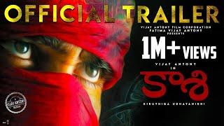 Kaasi Official Trailer | Vijay Antony | Kiruthiga Udhayanidhi | Vijay Antony Film Corporation