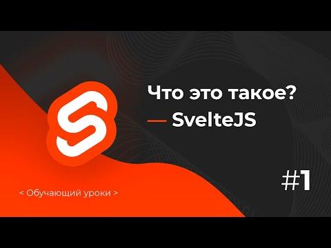 Урок 1. Что такое SvelteJS (отличие от React, Angular, Vue)