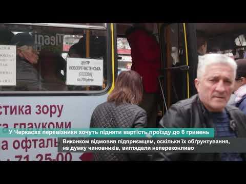 Телеканал АНТЕНА: У Черкасах перевізники хочуть підняти вартість проїзду до 6 гривень