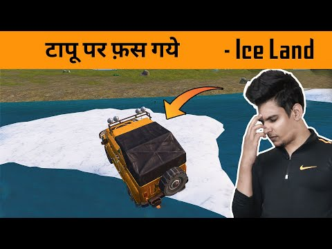 😤 When We Stuck on this Iceland , This Happened   Winter Mode   PUBG Mobile India