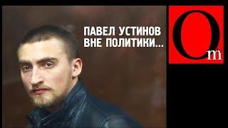 Псевдоактера Устинова освободили. Он оказался пустышкой вне политики!