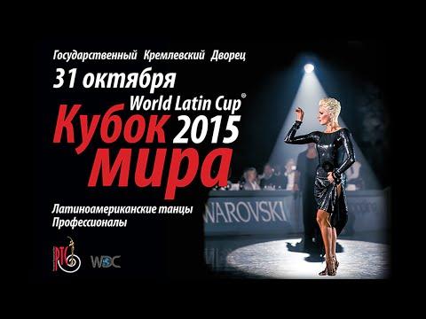 Кубок мира в Кремле по латиноамериканским танцам - в прямом эфире