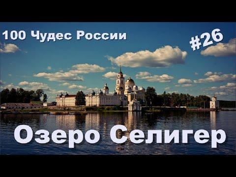 #26. 100 чудес России. Озеро Селигер