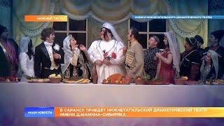 В Саранск приедет Нижнетагильский драматический театр имени Д.Мамина-Сибиряка