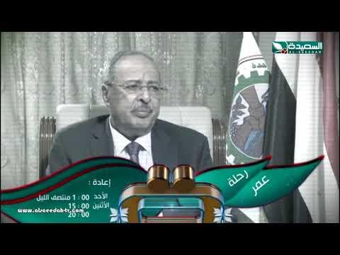 رحلة عمر مع الشيخ اللواء مجاهد القهالي - برومو الحلقة الرابعة عشرة