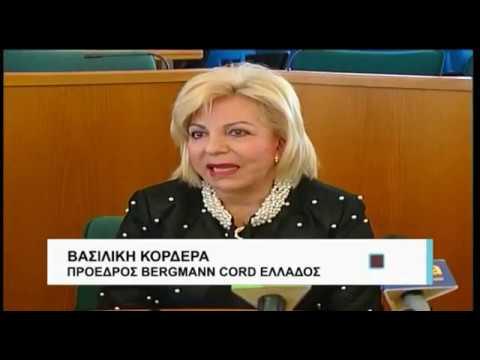 """11/02/2017 – Λάρισα – Συνέντευξη Τύπου Περιφέρειας Θεσσαλίας για Εκδήλωση """"LOVE is in the HAIR"""" με τη συμμετοχή της Bergmann Kord"""
