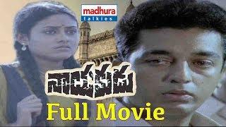 Kamal Hassan NayakuduTelugu Full Movie || Kamal Hassan, Saranya thumbnail