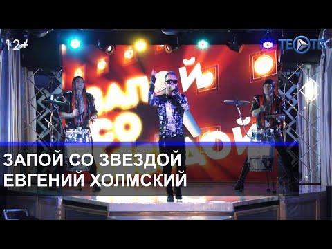 Запой со звездой. Танцуем с «Турбомодой»! ТЕО-ТВ. 2019
