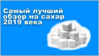 Лучший обзор сахара