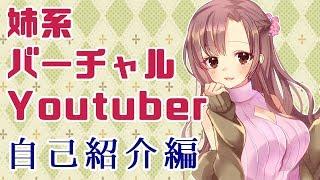 ユキミの動画「【バーチャルYouTuber】ユキミお姉ちゃん自己紹介」のサムネイル画像