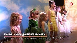 КРТВ. Конкурс «Мисс Дюймовочка-2019»