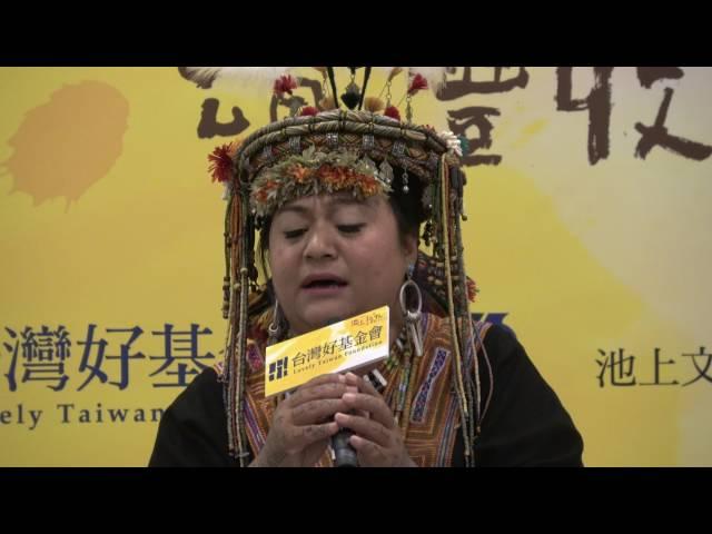 【央廣】桑梅絹 排灣古調在《2016池上秋收稻穗藝術節》記者會