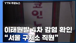 """""""이태원 클럽발 4차 감염 첫 확인...서울 구치소 직…"""