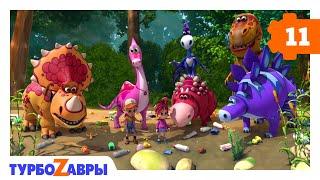Турбозавры серия 11 – Динозавры и мусор. Мультики для детей
