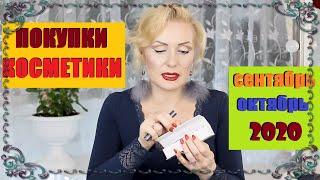 ПОКУПКИ КОСМЕТИКИ сентябрь октябрь 2020 ЛЮКС и БЮДЖЕТ ОТЗЫВЫ