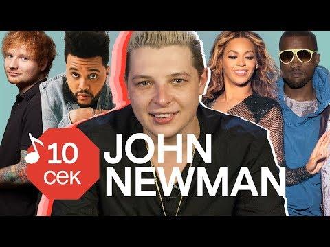 Узнать за 10 секунд   JOHN NEWMAN угадывает хиты Sia, Ed Sheeran, Sam Smith и еще 32 трека