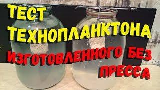 Тест технопланктона изготовленного без пресса