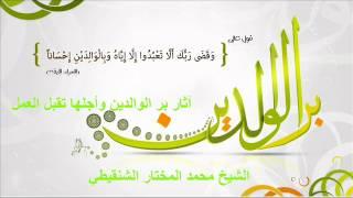 الشيخ محمد الشنقيطي آثار بر الوالدين وأجلها تقبل العمل Youtube
