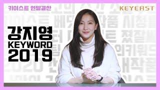 Kang Ji Young(강지영) - KEYWORD 2019 '강지영 편'