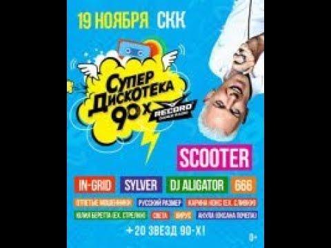 Концерт Супердискотека 90-х Радио Рекорд