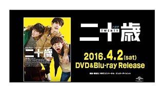 ジュノ(2PM)映画初主演『二十歳』2016年4月2日(土)より発売/レ...