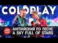 Английский по песне Coldplay A Sky Full Of Stars mp3