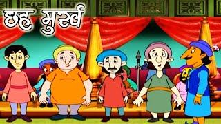 Akbar Birbal – Chah Murkh – छह मुर्ख - Animation Moral Stories For Kids In Hindi