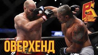 Как бить оверхенд - самый сильный удар в ММА. Тренировка удара, как бить сильно. Дмитрий Суродеев.