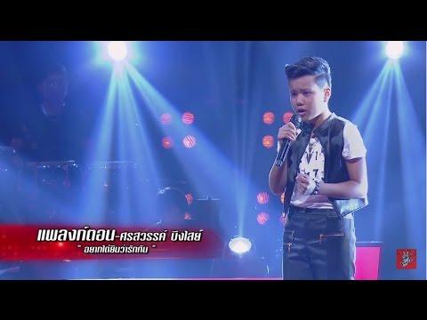 The Voice Kids Thailand - Sing Off - แพลงก์ตอน ศรสวรรค์ - อยากได้ยินว่ารักกัน - 22 Mar 2015