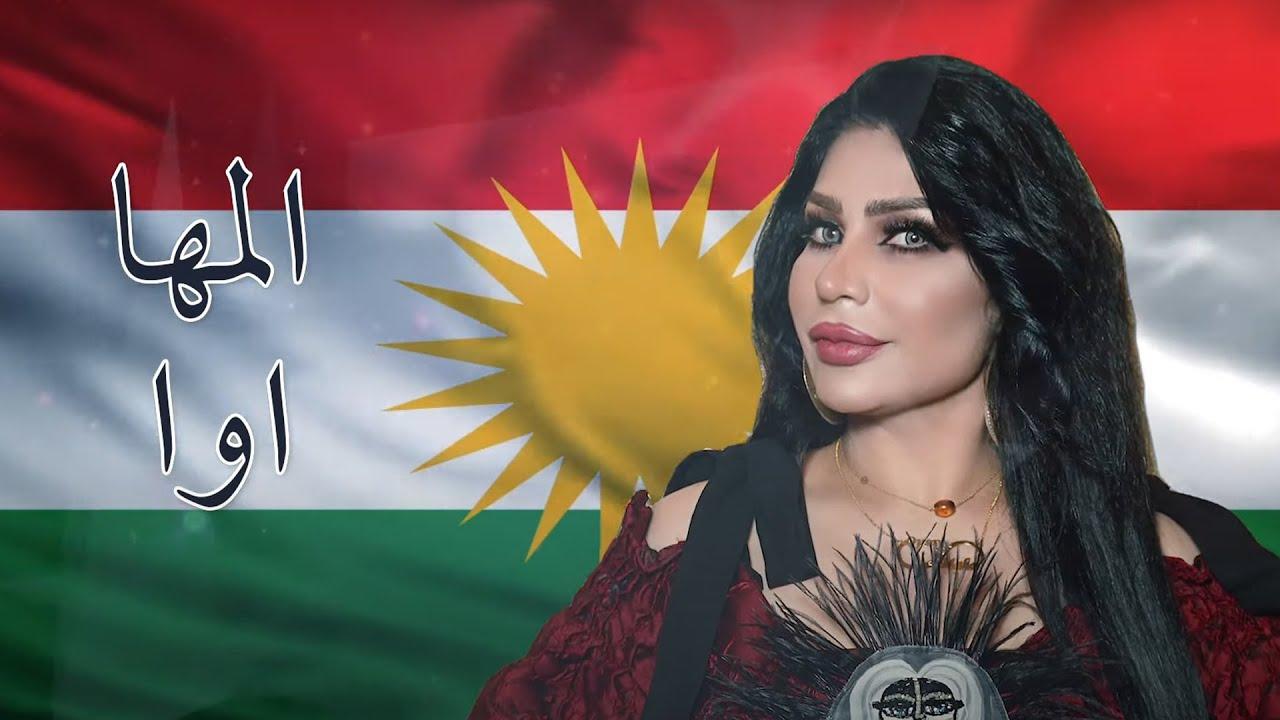 المها - اوا (حصرياً)   2021   Almaha - Awa (Exclusive)