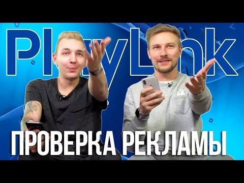Развлечение для компании?  PlayLink - проверка рекламы - видео онлайн