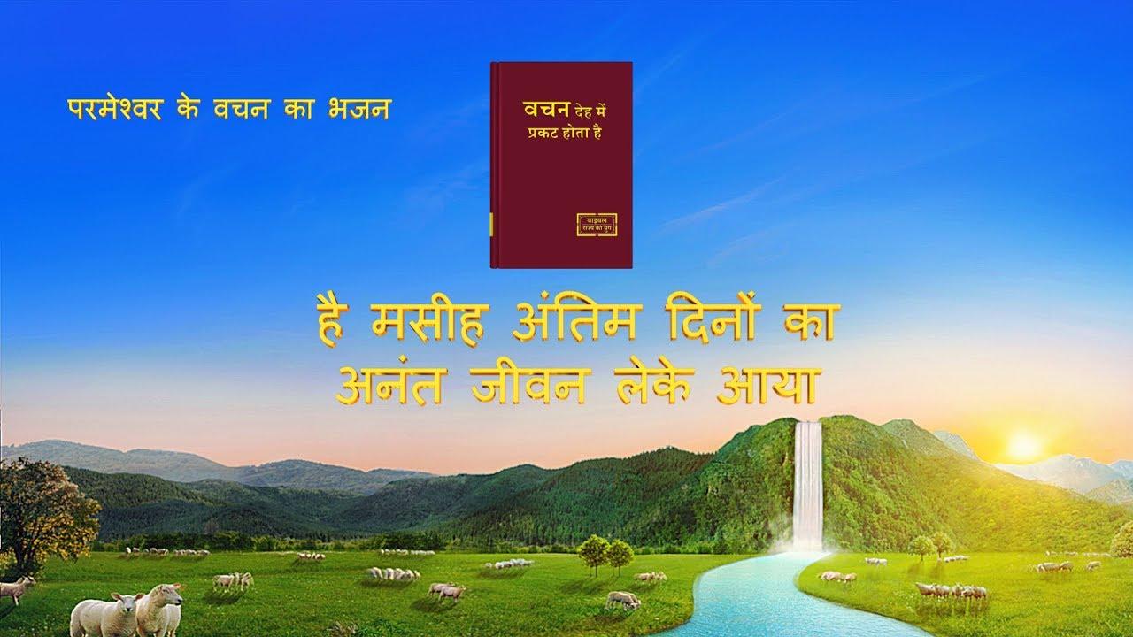 Hindi Christian Song | है मसीह अंतिम दिनों के नित्य जीवन लेके आये
