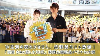 あべのキューズモール(大阪市阿倍野区)で7月21日、映画「青夏 きみに...