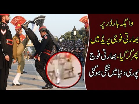 Hilarious Scenes Of Wagah Border, Indian Falling Down During Parade