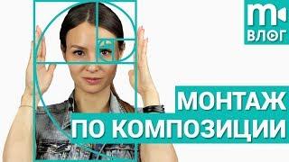 видео Поговорим о монтаже