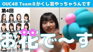 OUC48プロジェクト「OUC48 Team8 かくし芸やっちゃうんです!」20200523