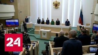 В Совфеде осеннюю сессию открыли минутой молчания в память погибших в Перми - Россия 24 
