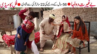 #Number Daar Be Ghairat Dulha Funny | New Punjabi Comedy | Funny Video 2021 | Chal TV
