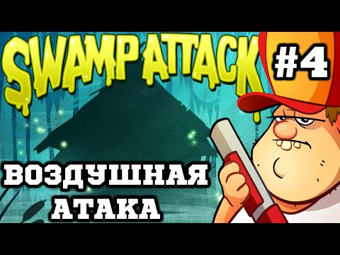 Swamp Attack - Атака Насекомых