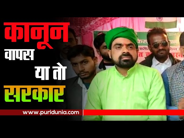 LUCKNOW FARMER PROTEST || VINEET YADAV || PURIDUNIA ||