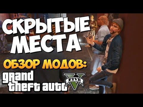 GTA 5 Mods Open All Interiors: ЗАКРЫТЫЕ ЛОКАЦИИ