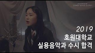 2019 호원대학교 실용음악과 보컬전공 수시 합격 (cover by powervocal busan) 4k