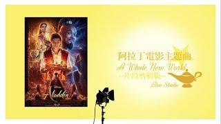 片段剪輯版《阿拉丁 - 電影主題曲Aladdin ost》Zayn , Zhavia Ward - A Whole New World 中英字幕🎶