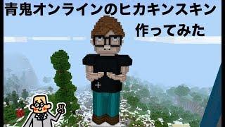 #4 ドイヒーの先生のマイクラ実況「青鬼オンラインのヒカキンを作ってみた!」【ドイクラ番外編6・ゲーム】 thumbnail