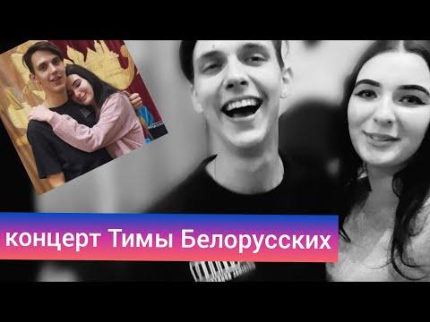 Vlog | концерт ТИМЫ БЕЛОРУССКИХ в Ярославле 22.11.2019