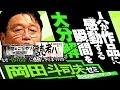 岡田斗司夫ゼミ9月4日号「感動とはなにか?創作物を見る上で知って得する60分」