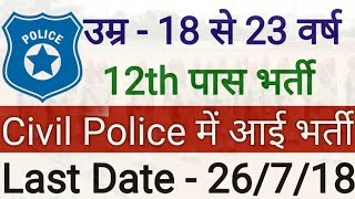 Police Civil Constable Application Form 2018, 12th Pass Job Last Date: 26/07/2018